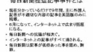 日本人の怒り 毎日新聞捏造記事事件を考える (7月9日時点)