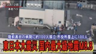 東日本大震災 岩手・陸前高田 病院に約100人孤立 市役所屋上に100人