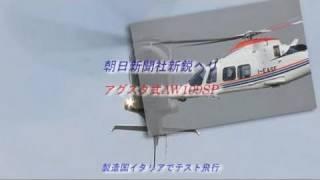 朝日新聞社の新鋭ヘリ、イタリアでテスト飛行