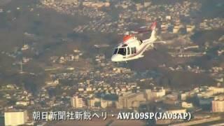 朝日新聞社の新鋭ヘリ、国内初フライト