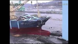 釜石海上保安部撮影 釜石港を襲う津波映像