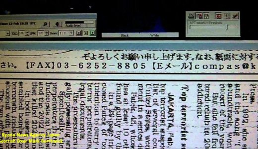 Short Wave DXing KYODO News Agency Fax from Japan Received In Scotland with Perseus SDR