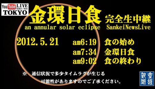 金環日食の生中継 an annular solar eclipse
