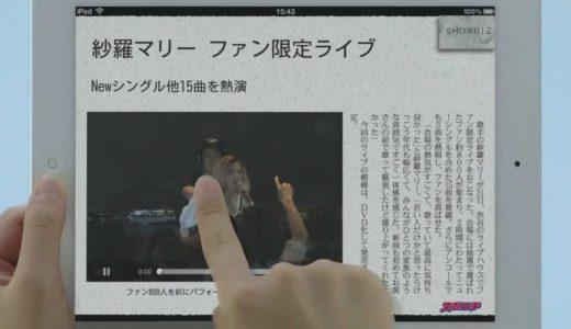 TAP-i by 毎日新聞+スポニチ CM15s_web
