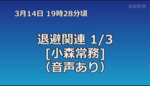 退避連絡【東電社内テレビ会議映像公開】