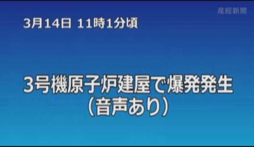 3号機原子炉建屋で爆発発生【東電社内テレビ会議映像公開】