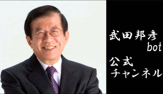 武田邦彦 音声:「毎日新聞の暴力行為」に関する削除と見解(1) 疑問と質問