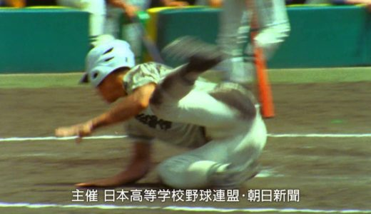 朝日新聞CM 第97回全国高校野球選手権大会「本大会」篇 15秒