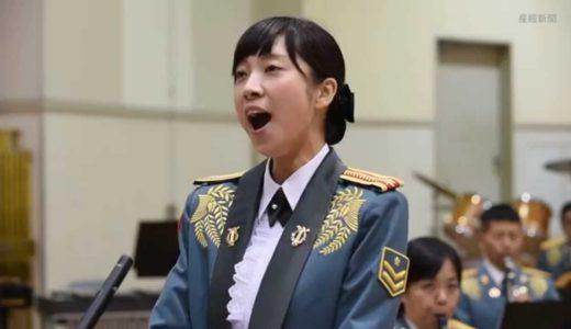 陸自の歌姫 美しき戦士の歌声 鶫真衣1等陸士