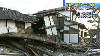 熊本でまた震度6強 未明からの記録 夜が明け・・・(16/04/16)
