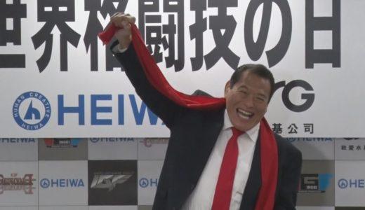 猪木氏「若者に元気を」 世界格闘技の日制定