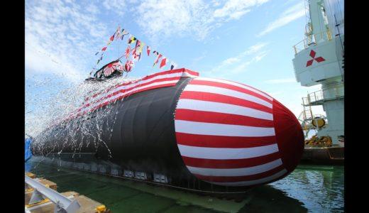 海自潜水艦「せいりゅう」進水式
