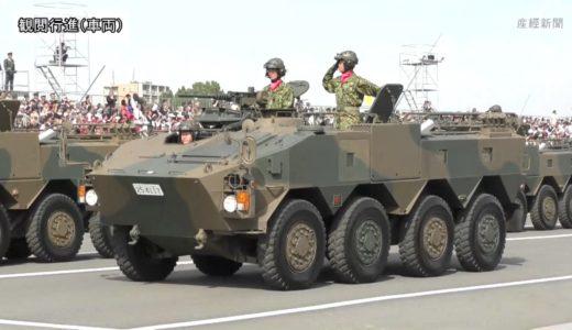 圧巻の車両行進 ブルーインパルスも飛行 自衛隊観閲式 朝霞訓練場