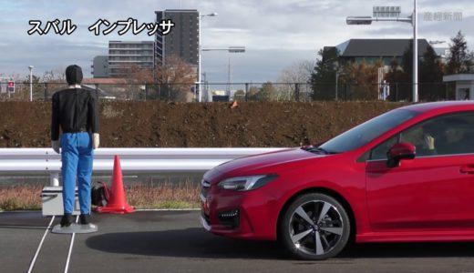 「アクセラ」が11車中最高評価 国交省の対歩行者自動ブレーキ試験
