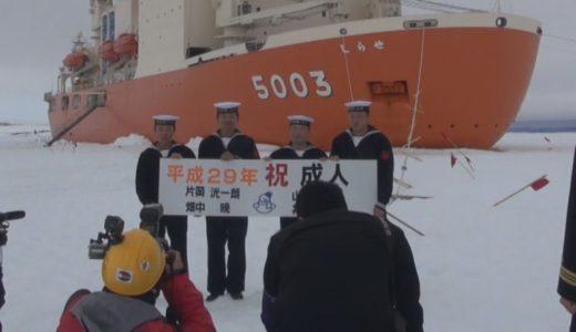 南極で「成人式」 観測船しらせの乗員4人