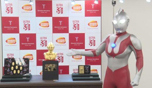 純金製ウルトラマン登場 1億1千万円で販売も