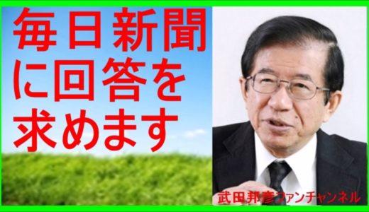 【武田邦彦 ブログ 音声】毎日新聞に回答を求めます。【武田教授 youtube】