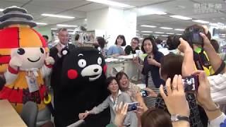くまモン、朝日新聞社に「襲来」 縦横無尽に熊本PR