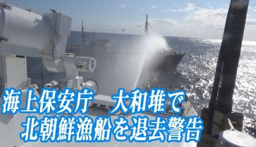 海上保安庁 大和堆周辺で北朝鮮漁船を退去警告