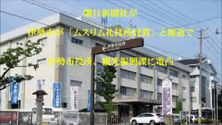 朝日新聞社が、伊勢市が「ムスリム礼拝所設置」と報道で、伊勢市役所に電凸