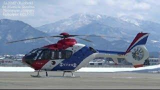 YAMAGATA AIRPORT 2018 山形空港 JA20MP 毎日新聞社