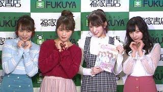 NMB48吉田朱里ら、休養中の太田夢莉にメッセージ