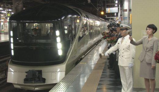 四季島運行1周年で式典 上野駅、花で優雅さ演出