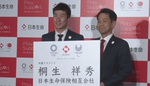 桐生選手「引き締まる」 日本生命の所属セレモニー