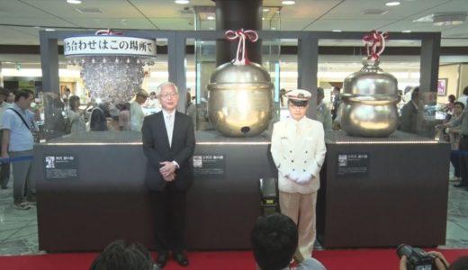 東京駅「銀の鈴」4代展示 設置から50周年記念