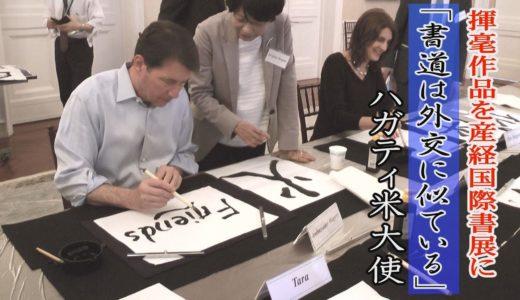 ハガティ米大使「書道は外交に似ている」 揮毫作品を産経国際書展に