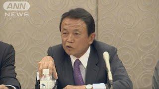 麻生財務大臣「セクハラ罪という罪はない」(18/05/05)