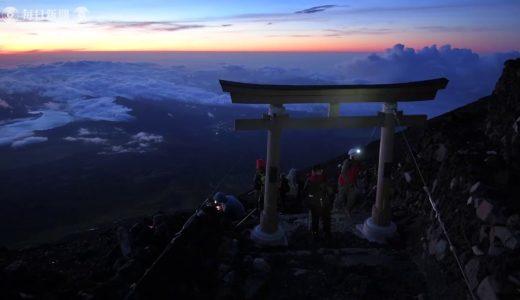 富士山:山開きに登山者100人超 山頂でご来光拝む