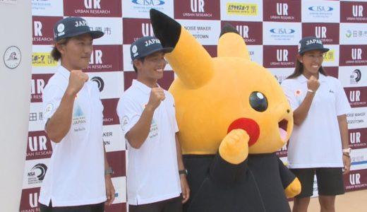 サーフィン日本代表が抱負  9月に愛知でワールドゲームズ