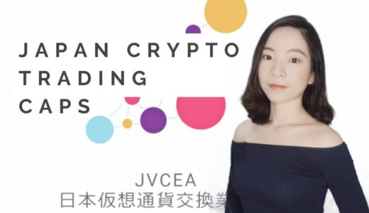 Binance Wallet??? | Japan Crypto Trading Caps | Coinbase Becoming Securities Firm