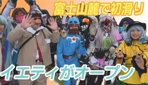 富士山麓で初滑り 日本一早くスキー場オープン