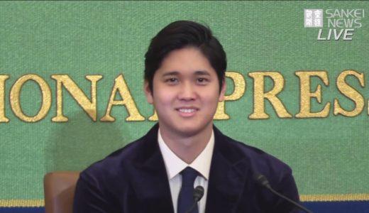 【ライブ】大谷翔平選手 記者会見   米大リーグ ア・リーグ新人王を獲得を語る
