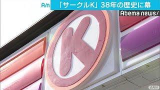 コンビニ店の「サークルK」 38年の歴史に幕(18/11/30)