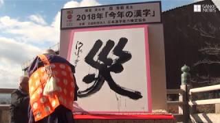 今年の漢字は「災」