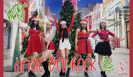 Jingle Bell Rock XMAS Special Dance Cover [K-OTIC]