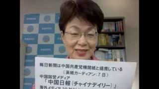 吉田かをる  中国日報と毎日新聞