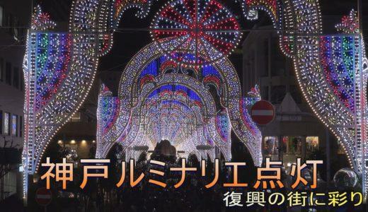 神戸ルミナリエ点灯