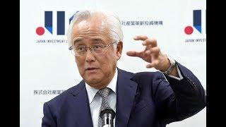 【ライブ】革新機構社長ら取締役9人辞意表明 経産省との対立解消できず