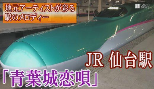 【駅メロものがたり】JR仙台駅「青葉城恋唄」