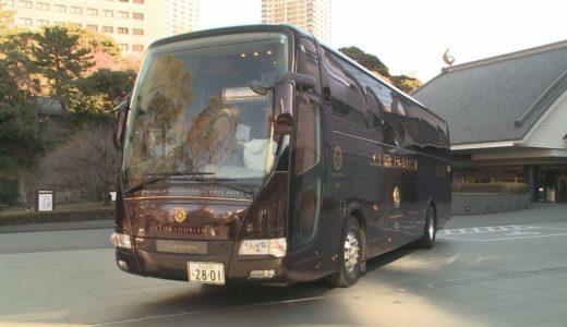 高級感ある新型バス公開 クラブツーリズム