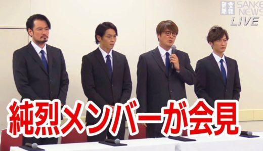 【ライブ】純烈メンバー4人が記者会見