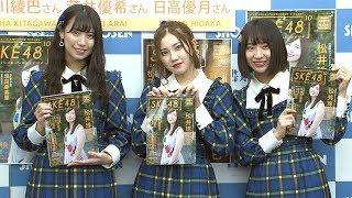 メンバー赤面!? SKE48の10周年記念本