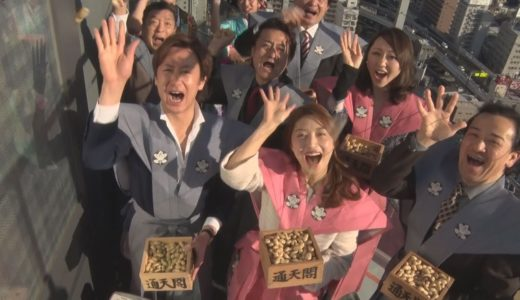 通天閣、お先に豆まき 大阪、劇団四季メンバー参加