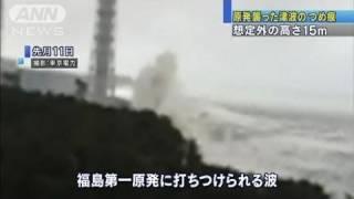 高さ15m 巨大津波が原発襲った瞬間(2011/04/10「ANNニュース」放送)