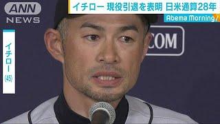 「現役生活に終止符」イチロー 現役引退を表明(19/03/22)