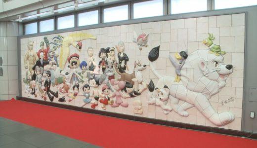 手塚さんレリーフ駅で除幕  アトムやウランら36キャラ